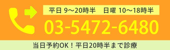 東京浜松町歯科 電話番号 0354726480