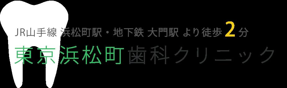 東京浜松町歯科クリニック